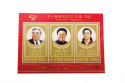 north korean stamps